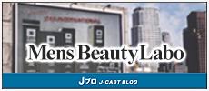 メンズビューティーラボ,メンズコスメ 男性化粧品通販|ザスインターナショナル