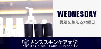 メンズスキンケアダウ学,メンズコスメ 男性化粧品通販|ザスインターナショナル