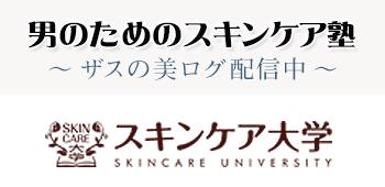 スキンケア塾,スキンケア大学,メンズコスメ 男性化粧品通販|ザスインターナショナル