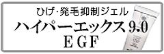 ひげ・発毛抑制ジェル ハイパーエックス9.0EGF メンズコスメ 男性用化粧品通販|ザスインターナショナル