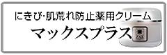 にきび・肌荒れ防止薬用クリーム マックスプラス メンズコスメ 男性用化粧品通販|ザスインターナショナル