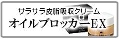 サラサラ皮脂吸収クリーム オイルブロッカーEX メンズコスメ 男性用化粧品通販|ザスインターナショナル