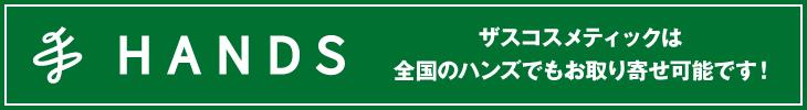 東急ハンズ 販売開始!!