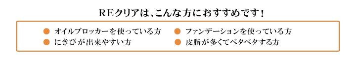 REクリア,メンズコスメ のザス