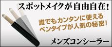 スポットメイク:メンズコンシーラー,メンズコスメ 男性化粧品通販|ザスインターナショナル