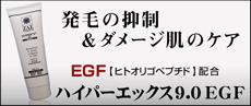 ひげ,ムダ毛,剛毛,EGF配合発毛抑制ジェル:ハイパーエックス,メンズコスメ 男性化粧品通販|ザスインターナショナル