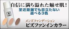 メンズファンデーション:ビズファインカラー,メンズコスメ 男性化粧品通販|ザスインターナショナル