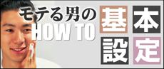 モテる男の基礎設定,メンズコスメ 男性化粧品通販|ザスインターナショナル