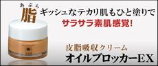 皮脂吸収クリーム:オイルブロッカーEX,メンズコスメ 男性化粧品通販|ザスインターナショナル