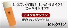 ,皮脂,メイク落とし,クレンジングオイル,メンズコスメ 男性化粧品通販|ザスインターナショナル