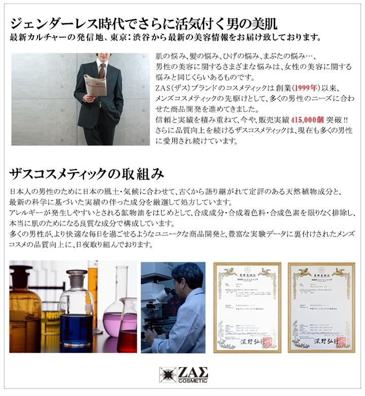 男がさらに美しく輝く時代へ |男性化粧品・メンズコスメ通販のザス-zas