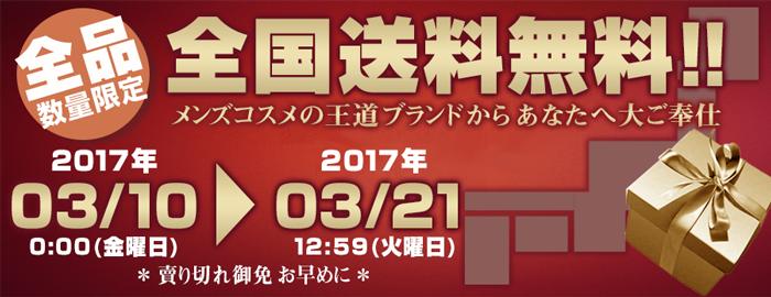 全国送料無料 2017年02/10-02/20,ザス