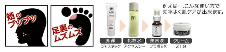 1.5倍増量!! 緊急クリーム:Z119クリーム|男性化粧品・メンズコスメ通販のザス-zas